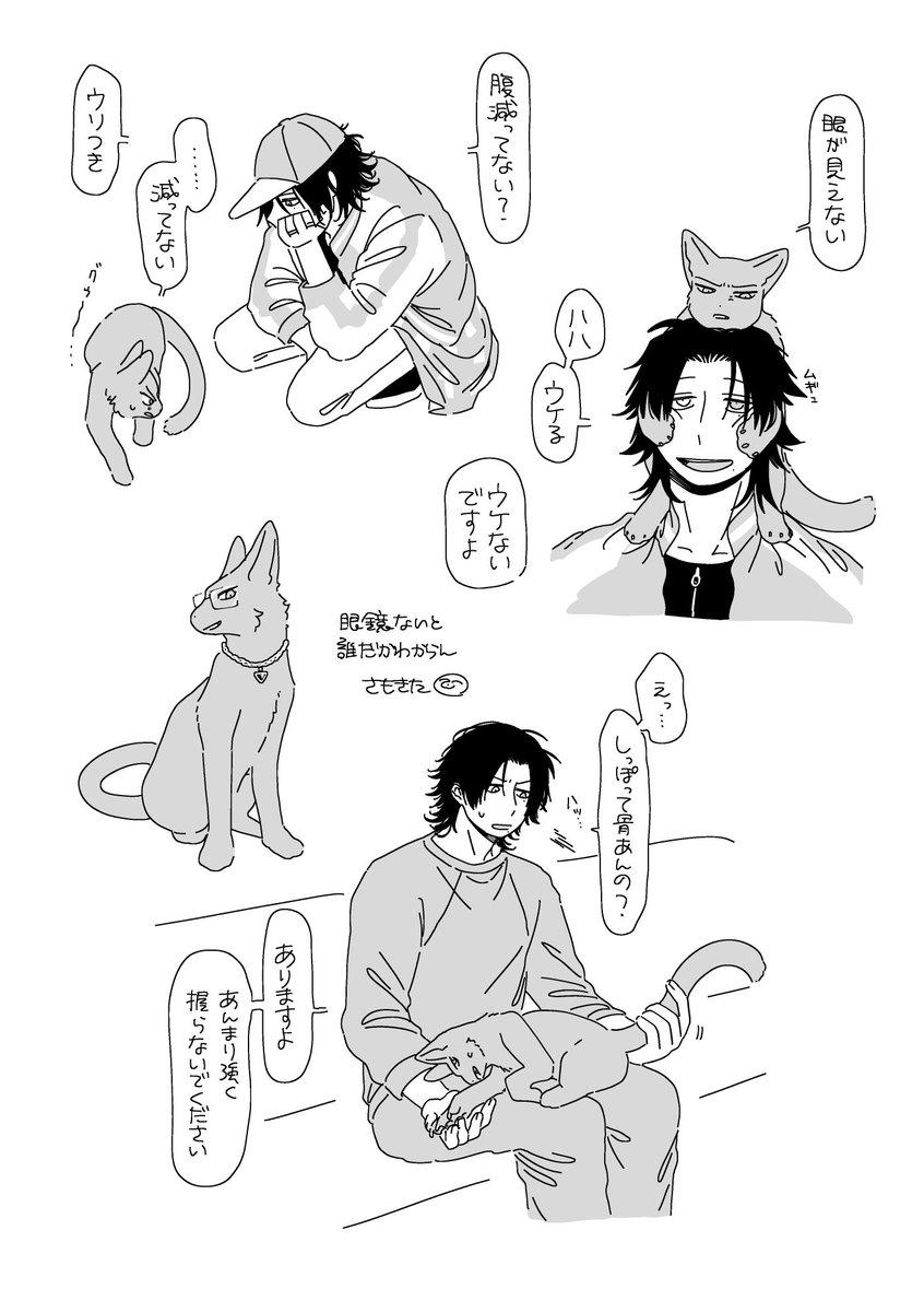 RT @samokitaMIC: なんかジロの猫化多くない?と思ったので逆を描きました これは銃二 https://t.co/aukDTR7fBG