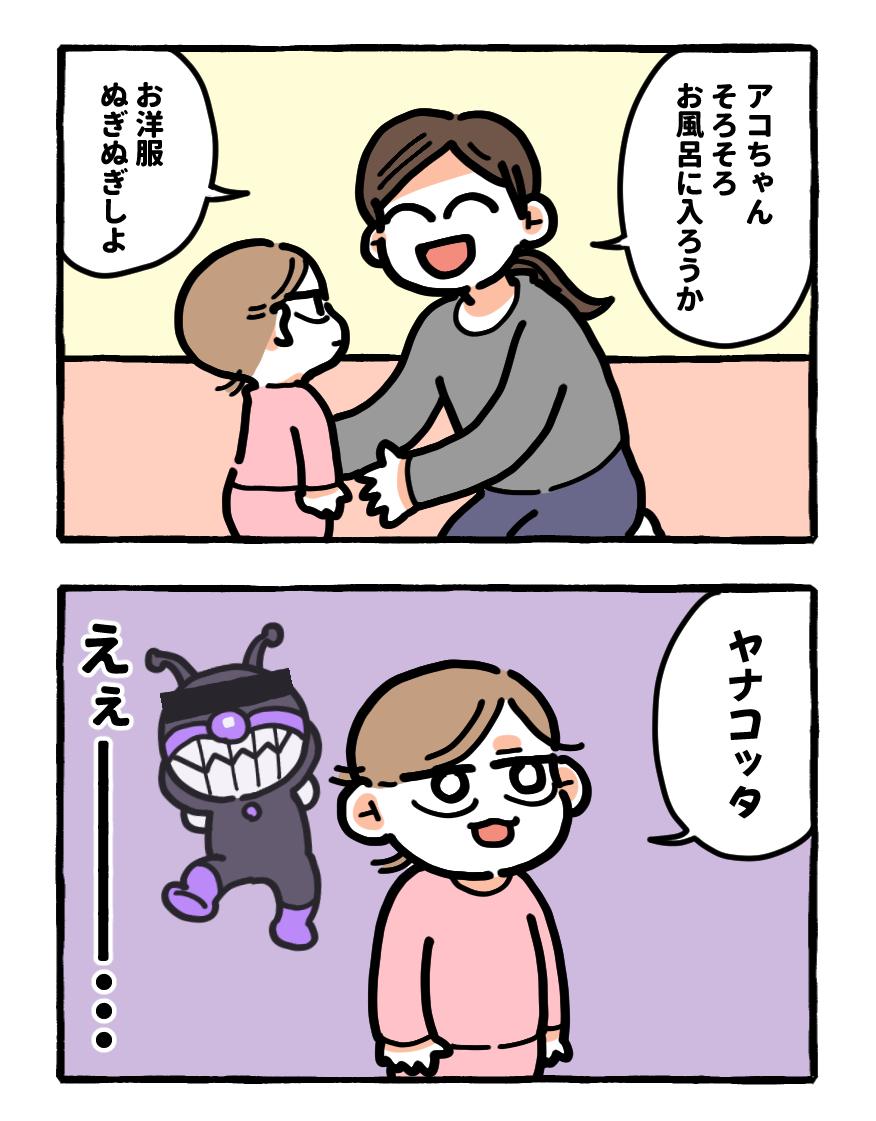 喋り方(笑)#育児漫画 #育児絵日記