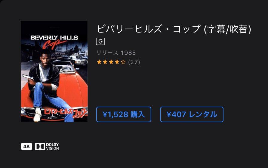 アップルiTunes映画ストアのビバリーヒルズコップ1〜3の3作が、リマスター版ブルーレイ発売を前にさりげなく4K HDR化されてますね。  #iTunes  #ビバリーヒルズコップ #映画