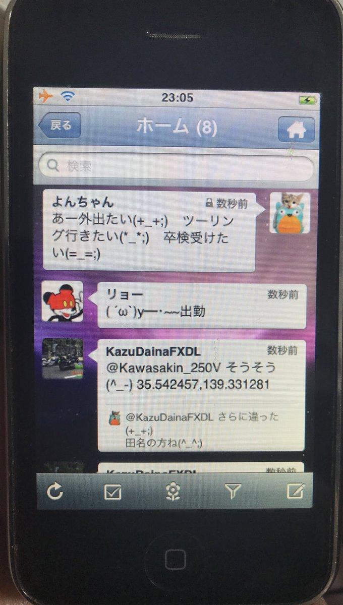 iPhone3Gのついっぷるは何度やっても起動できなかった(´・ω・`) でも!懐かしのTwitBirdがあったのでクリックしたらログあった\(^ω^)/ 2011年10月… 卒検って大型二輪のかな#懐かしのiPhoneを語るpic.twitter.com/2iiQV0uRnW