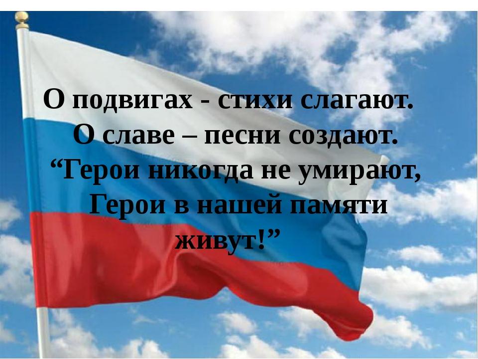выходил слава героям россии стихи планировалось захоронить