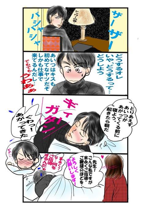 漫画 恋 つづ
