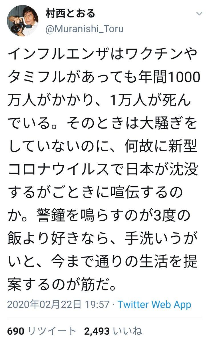 ハメ撮りの元祖@Muranishi_Toru 村西とおる氏のこの一連のTweetは正しい。冷静な目線で世の中を見通せる稀有な人物。