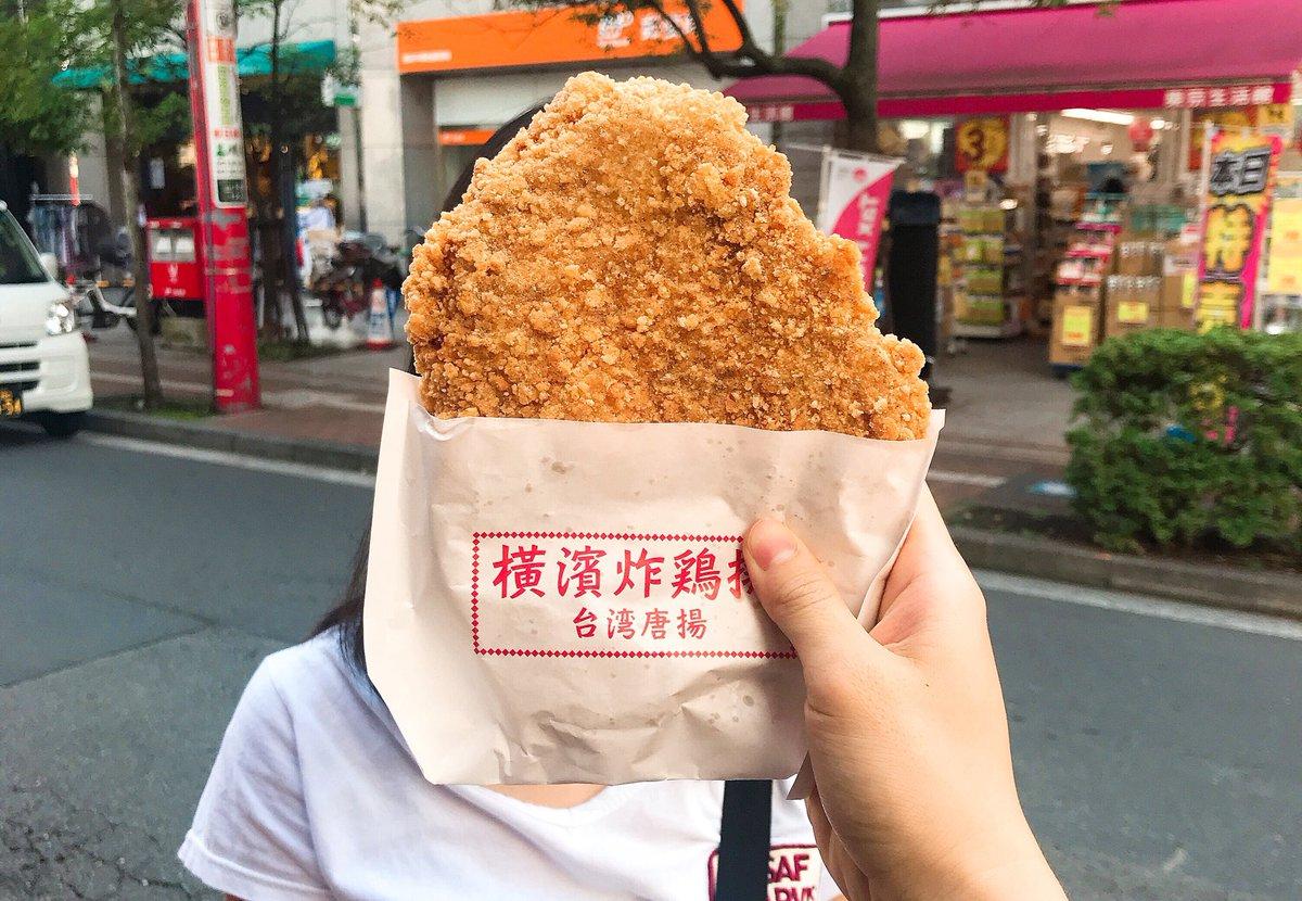 まじでこの世の全てのチキン好きに教えてあげたいんだが横浜中華街の横濱炸鶏排には全ての人間を虜にする禁断の巨大フライドチキンがある。これがさっくさくで超絶美味いからぜひ全国のチキン好き、チキンを愛する者たち、チキンを憎む者たち、全てのチキン関係者に伝われ