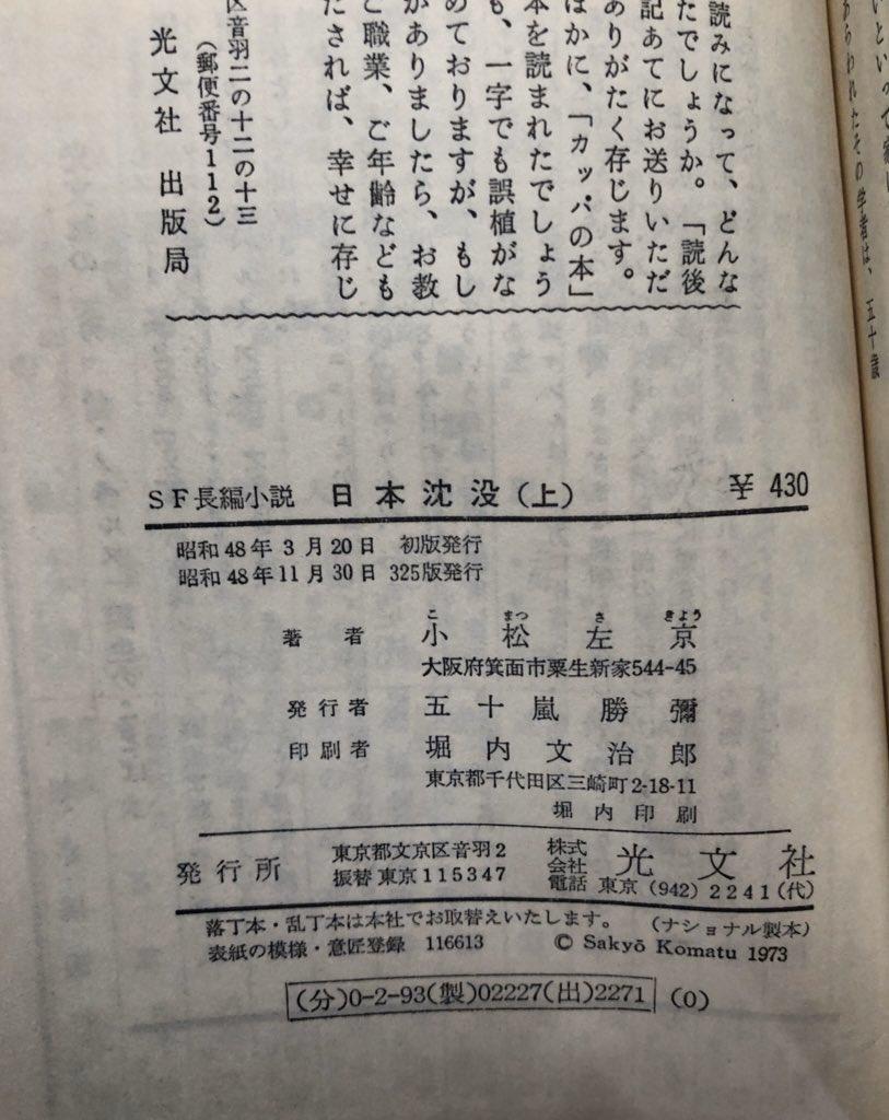 義理の実家にあった小松左京『日本沈没』の奥付。発売8ヶ月ですごいことに。