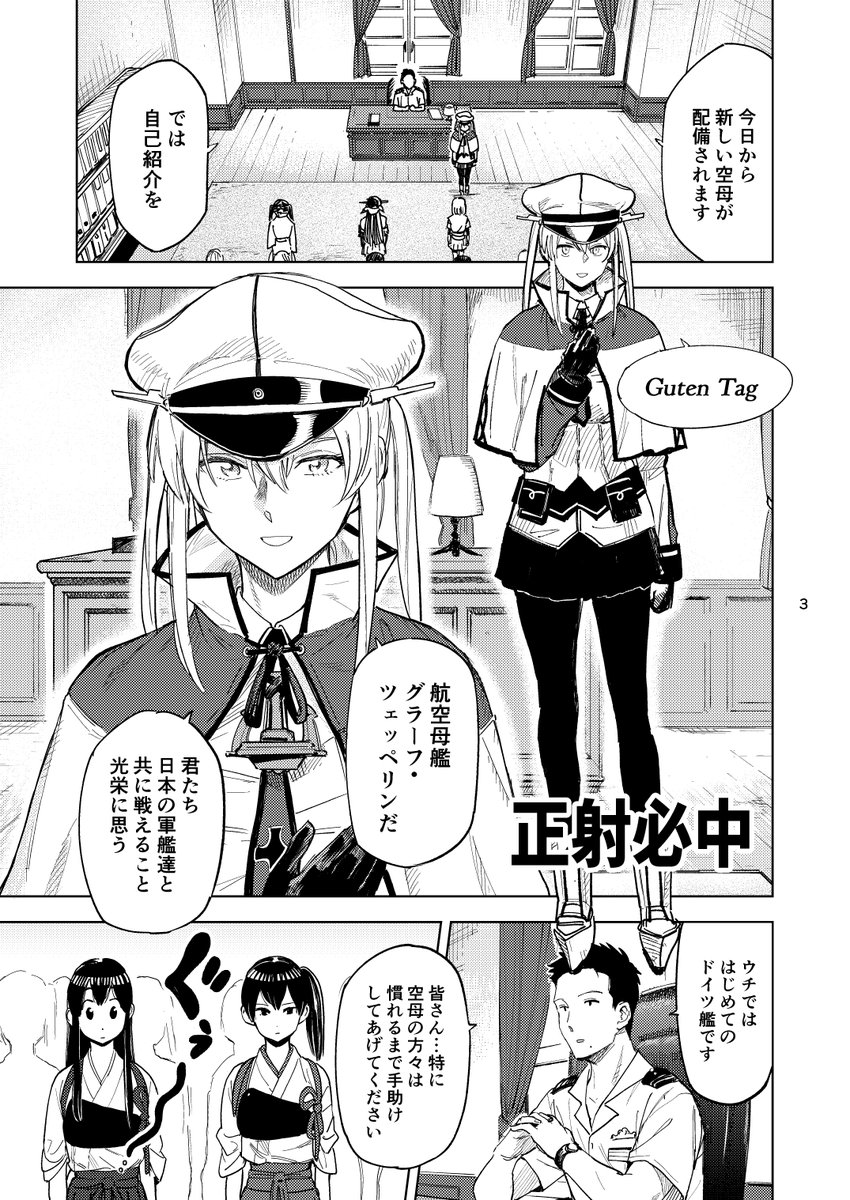 艦これ漫画「正射必中」①