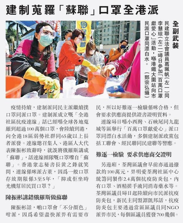 "The recent defeated, pro-Beijing former District Council Chairman (Kwun Tong) claimed that he is distributing masks to the elderly that made in ""Soviet Union""...... *蘇聯=Soviet Union"