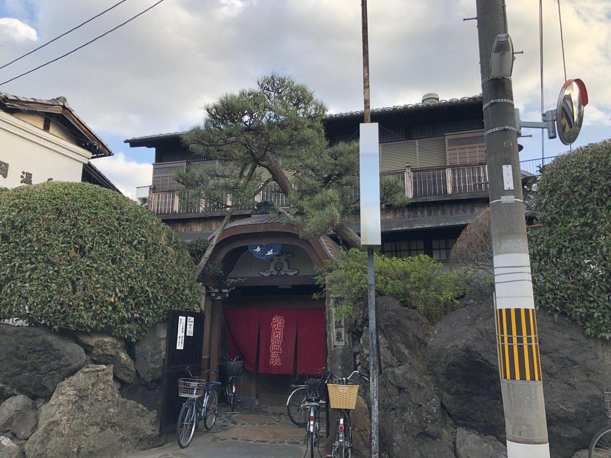 🎤Voicy更新しました🎤2月18~20日に行った京都出張の話をしました。・船岡温泉取材話・HOTEL SHEと小杉湯でコラボしたい話・源湯が本当によかった話などなどぜひお聞きください🤤ハダカのラジオ - 塩谷歩波♨︎19 京都出張のはなし  #Voicy