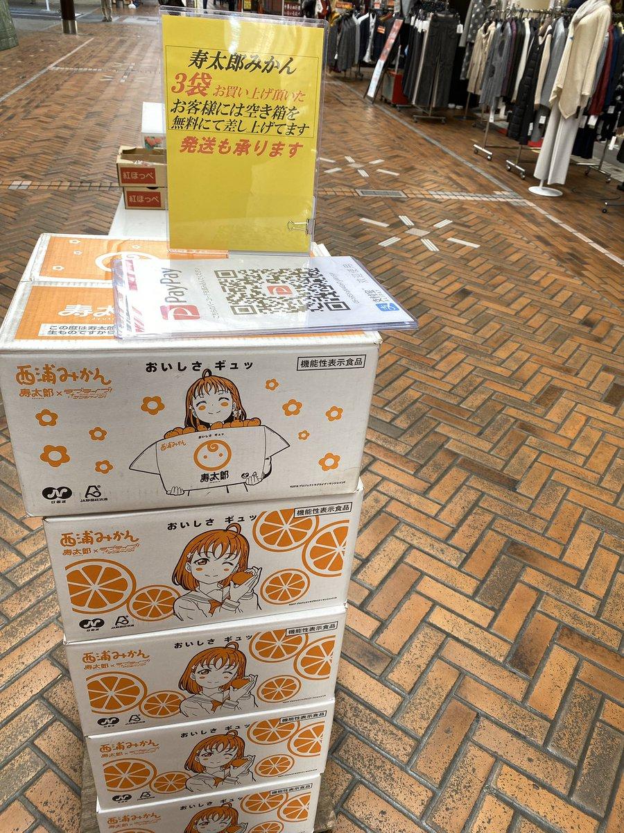ラブライブ!高海千歌さんのコラボダンボール、みかん三袋買えばタダで空箱をくれると聞いて、あとはわかるな?