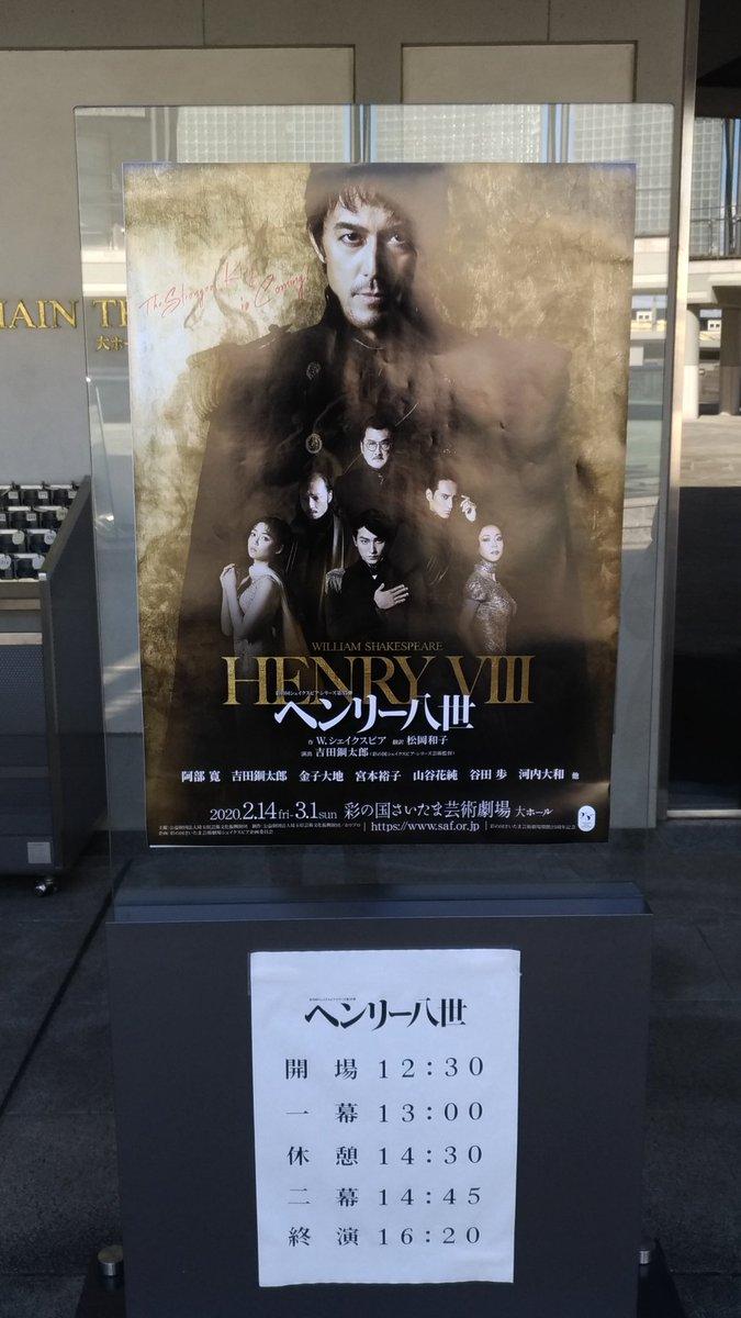舞台 ヘンリー 8 世