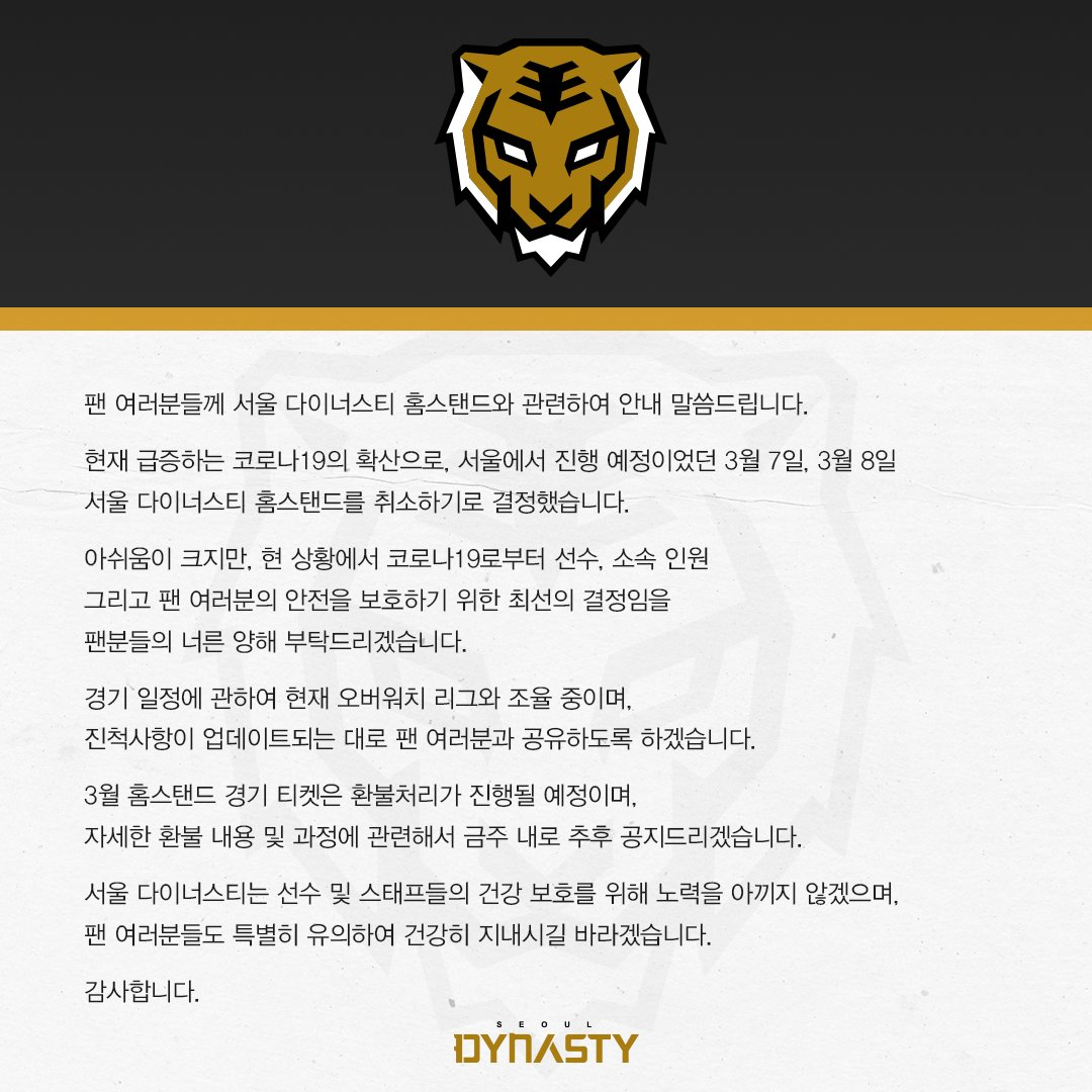 [ Regarding Seoul Dynasty March Homestand ]  #OWL2020  #TigerNation