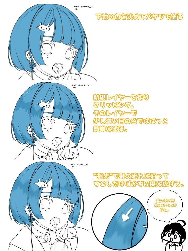 髪 塗り 方 の アイビス