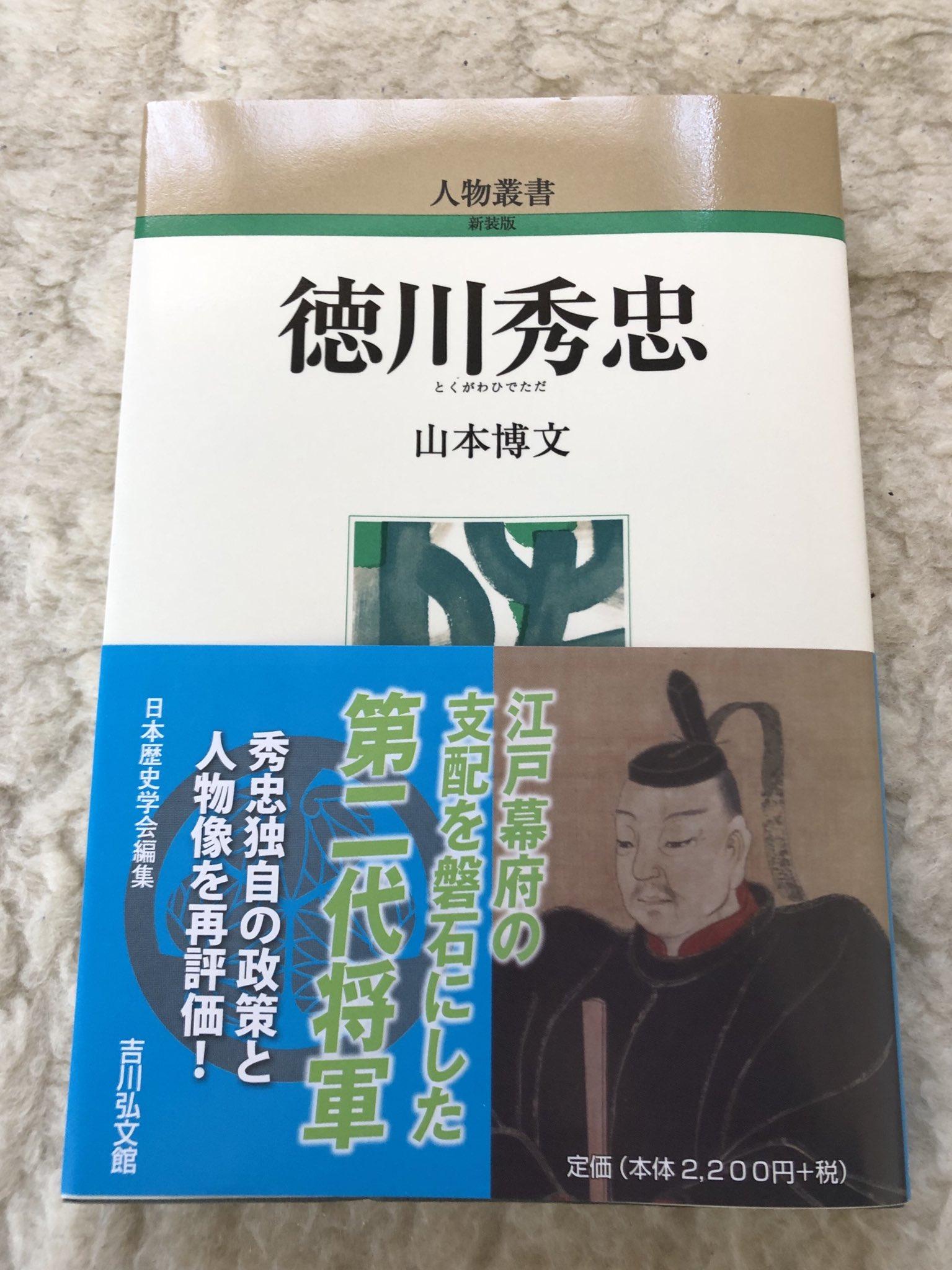 秀忠 評価 徳川