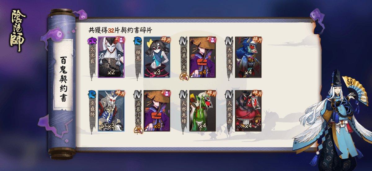 「陰陽師Onmyoji」截圖分享pic.twitter.com/ZzWM3bDJvx