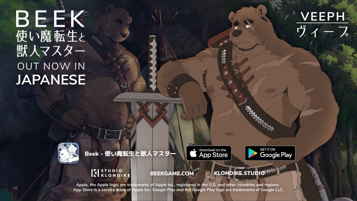 Beek - 使い魔転生と獣人マスターヴィープ - その強さと裏腹に、優しさを持った熊獣人。異世界を導いてBEEKの獣人マスターを決めよう。iOSとAndroidで日本語で公開中!#BEEKiOS: Android: