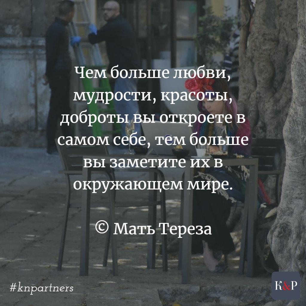 https://t.me/joinchat/AAAAAFIOXCJh_Q3scb07VA… #knpartners #РостиславКравец #antiraid #uifl #адвокатУкраина #КравециПартнеры #madeinukraine #ukraine #quotes #photoquote #lifetime #lifemoments #цитаты #адвокат #юрист #украина #фотоцитаты #моментыжизни https://bit.ly/2G12dHy https://t.me/joinchat/AAAAAFIOXCJh_Q3scb07VA…pic.twitter.com/MeoimxtZmf
