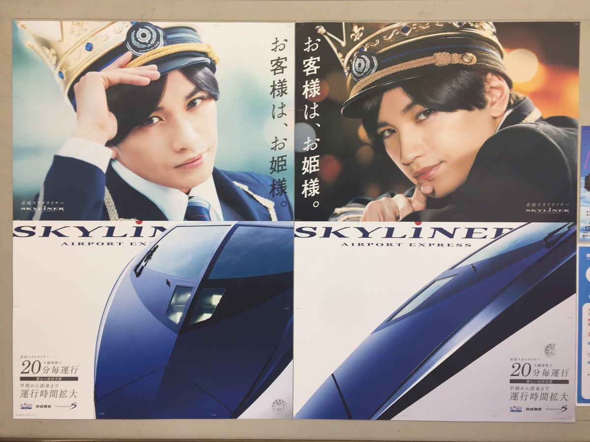 訳あって京成電鉄に乗ったら、駅や車内に左上のポスターが大量に貼られてた。中島健人が「お客様は、お姫様。」って、この会社は女性に向き過ぎじゃねと思って公式動画見たら、オッサンも平等にお姫様扱いでワロタ。#京成#スカイライナー#中島健人#SexyZone