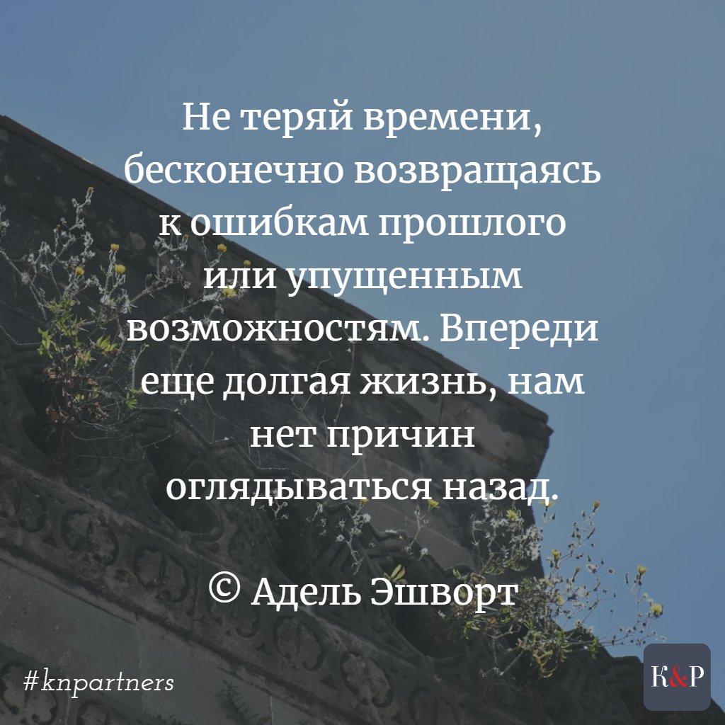 https://t.me/joinchat/AAAAAFIOXCJh_Q3scb07VA… #knpartners #РостиславКравец #antiraid #uifl #адвокатУкраина #КравециПартнеры #madeinukraine #ukraine #quotes #photoquote #lifetime #lifemoments #цитаты #адвокат #юрист #украина #фотоцитаты #моментыжизни https://bit.ly/2G12dHy https://t.me/joinchat/AAAAAFIOXCJh_Q3scb07VA…pic.twitter.com/mhZcdAerwN