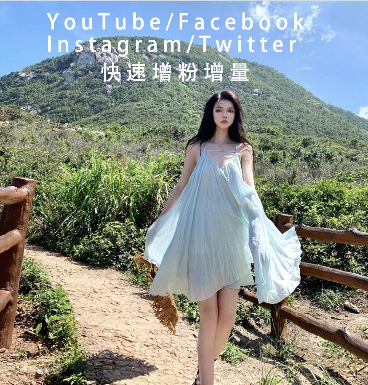 刷粉刷量,刷赞 #youtube #facebook #instagram #网红 #外围 #vlog #中国 #wuhan #shanghai #hongkong #hangzhou  #beijing