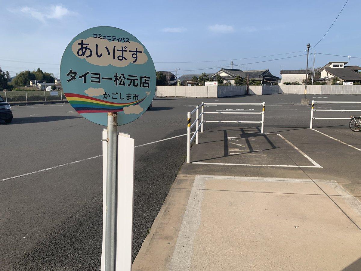 タイヨー 松元