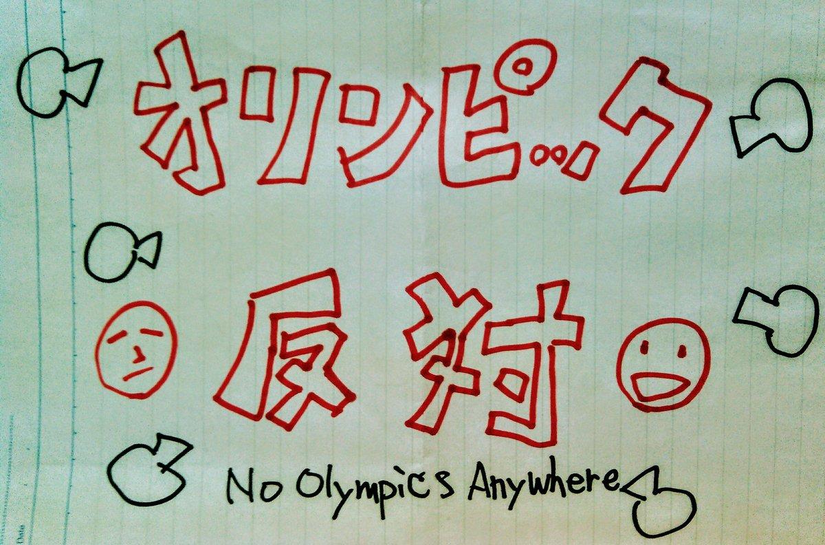 オリンピック やめろ
