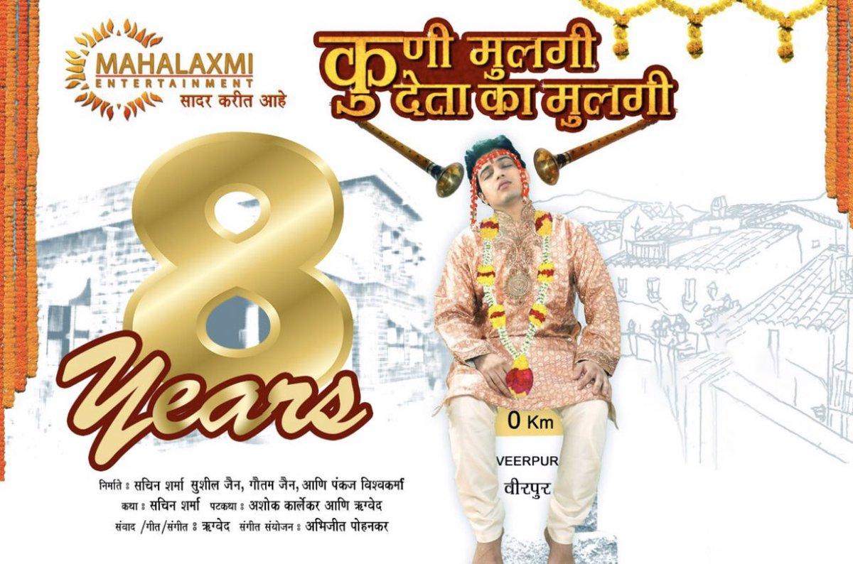 #KuniMulgiDetaKaMulgi completes 8 years. Writer Producer @dasachins gets nostalgic and gears up to announce next. @rekha_bhardwaj @AshokKarlekar  @oyefilmi  Read more 👇🏻