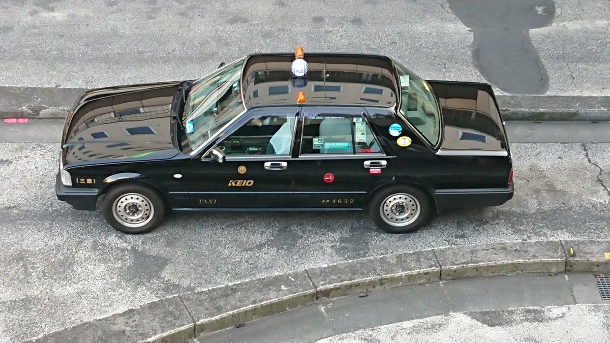 京王 タクシー