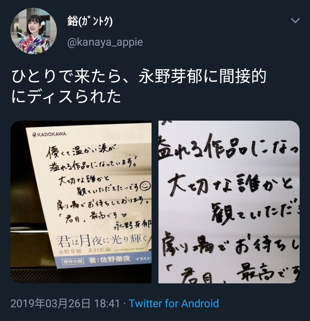 郁 永野 ドリフト 芽