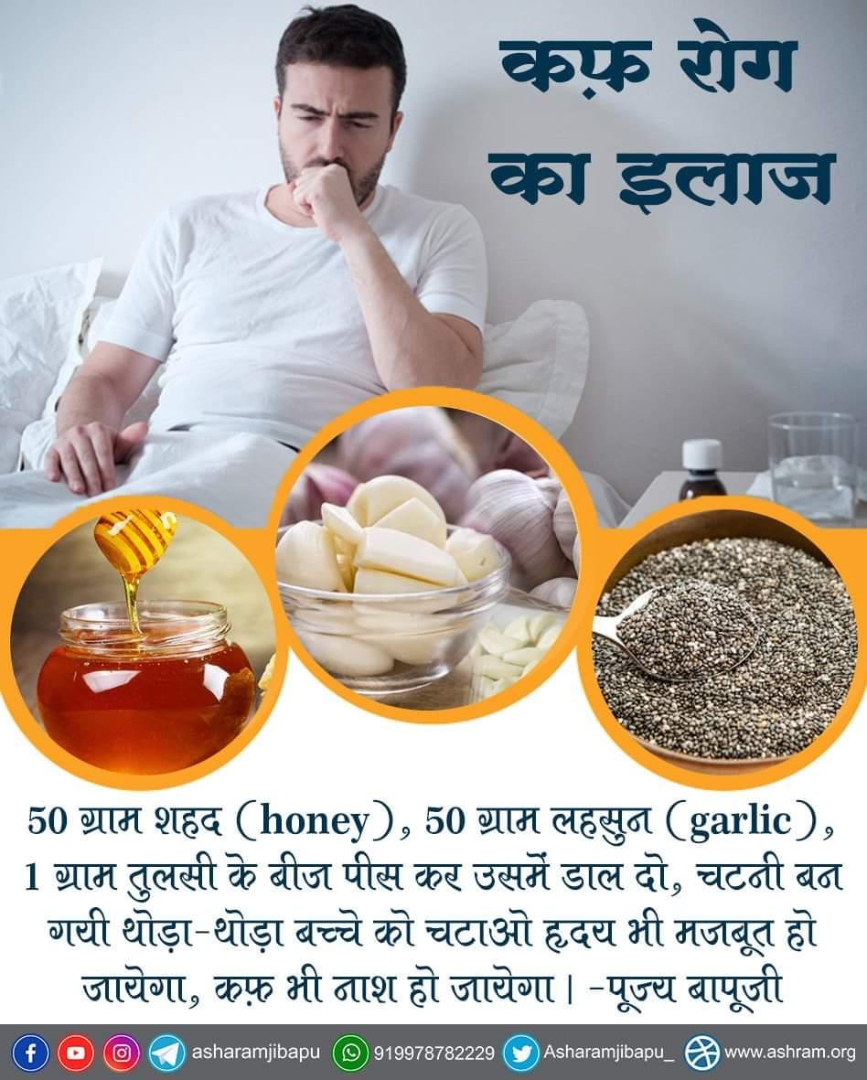 👇🌹 कफ़ रोग का इलाज 50 ग्राम शहद (honey), 50 ग्राम लहसुन (garlic), 1 ग्राम तुलसी के बीज पीस कर उसमें डाल दो, चटनी बन गयी थोड़ा-थोड़ा बच्चे को चटाओ हृदय भी मजबूत हो जायेगा, कफ़ भी नाश हो जायेगा । -पूज्य बापूजी #HealthTipsByBapuji  https://m.facebook.com/story.php?story_fbid=10157365911222669&id=285463812668…