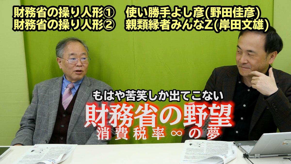 高橋塾でのワンシーン。日本経済に大打撃を与えたZ省の無能な経済政策をここまでビシッと批判できるのは高橋先生において他に無しです。#財務省 #日本経済 #消費増税 #雇用 #高橋洋一