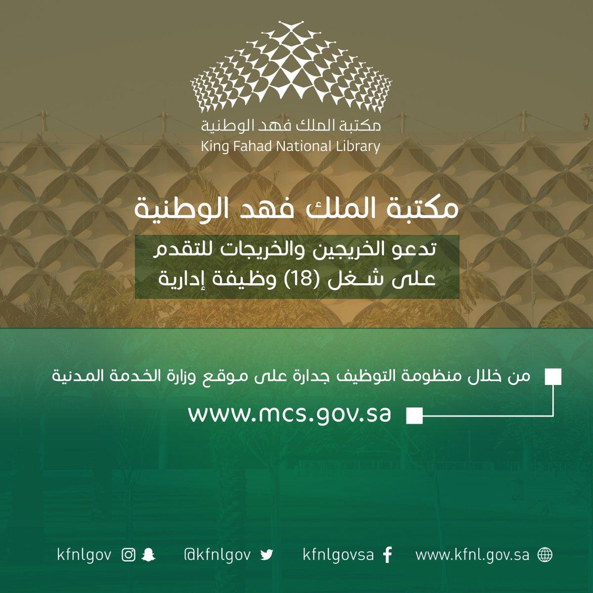 وظائف مكتبة الملك فهد الوطنية