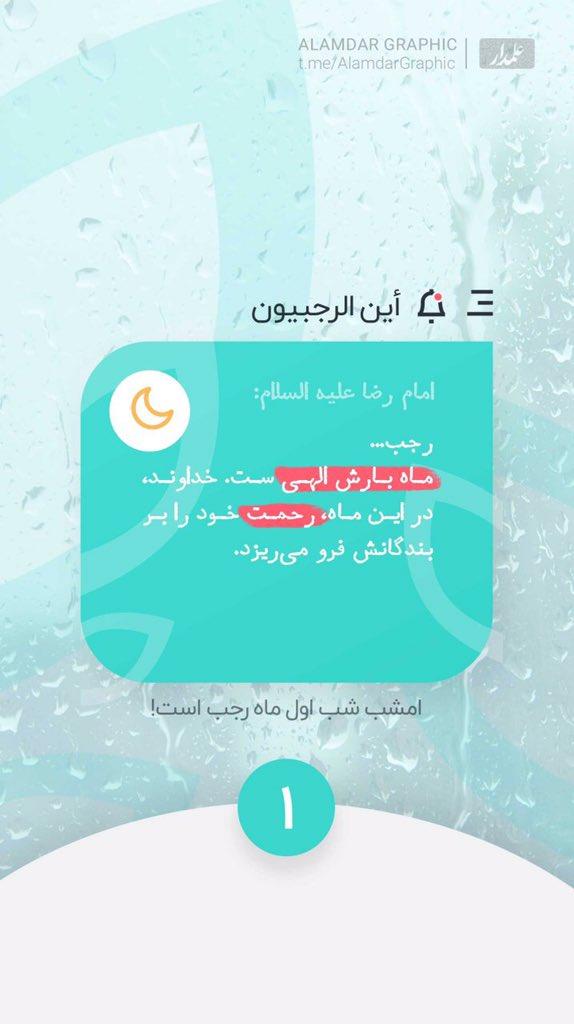 التماس دعای باران... #رجب #ماه_رجب #ماه_علی #امام_زمان #امام_زمان_عج #امیرالمؤمنین #ظهور_نزدیک_است