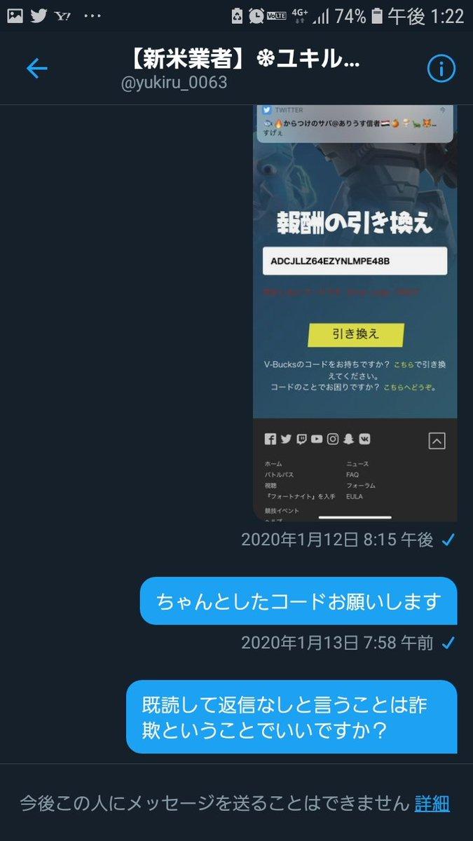 ナイト ミンティ コード フォート アックス