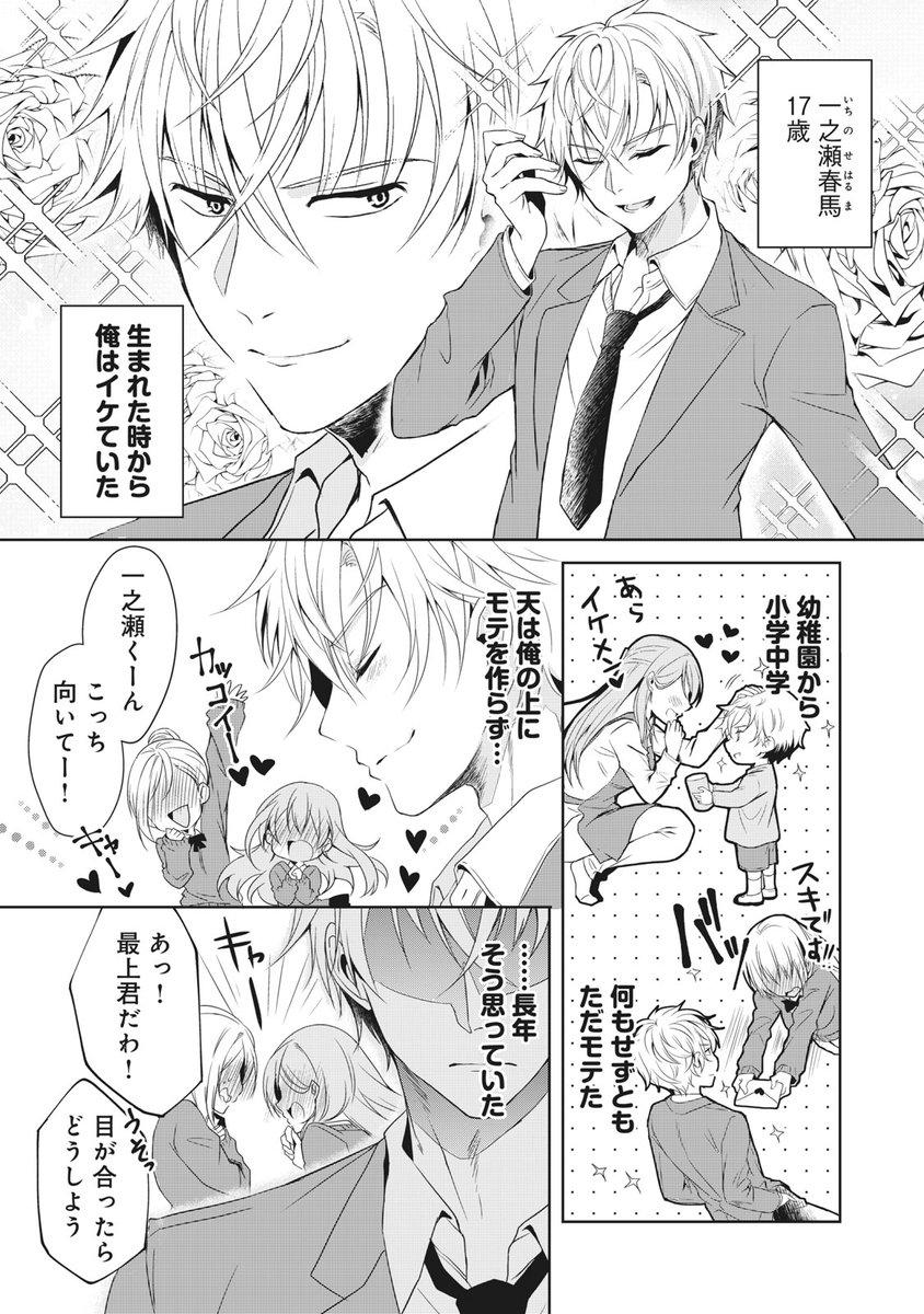 イケメン彼女とヒロインな俺!?1/3