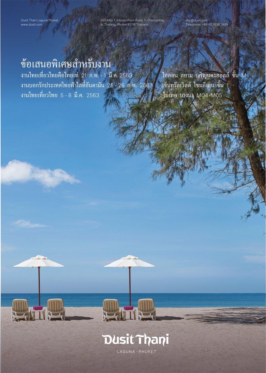 ข้อเสนอพิเศษสำหรับคนไทย สะดวกที่ไหน ไปที่นั้นได้เลยค่ะ :)   #ไทยเที่ยวไทย https://t.co/3hV3NyDiPu