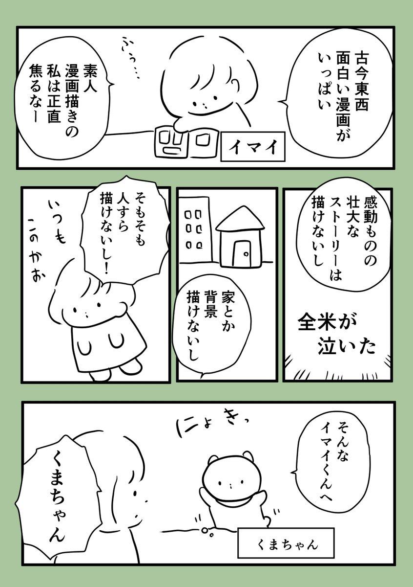 RT @koguma_kanoko:...