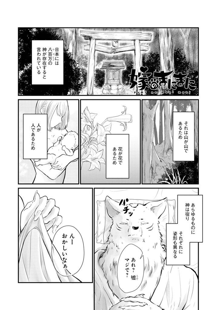 おませな女子高生を嫁にした神様の話【1/8】