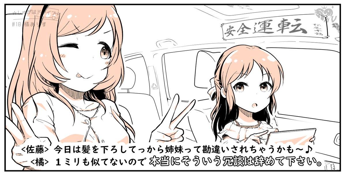 今日の☆しゅがはドライブ☆見た?橘ありすちゃん、素直になりなさい。