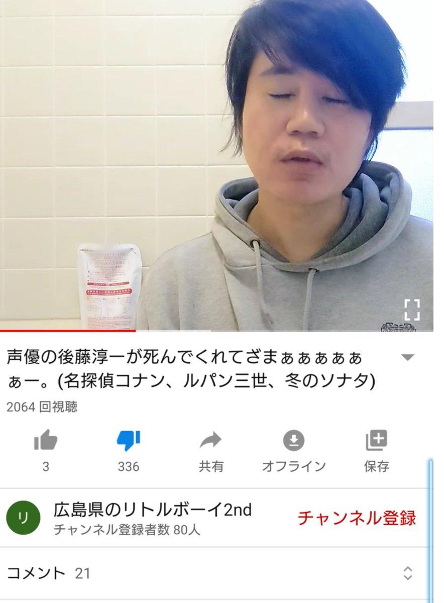キャラクター 後藤 淳一