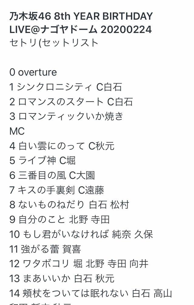 乃木坂 8th バスラ