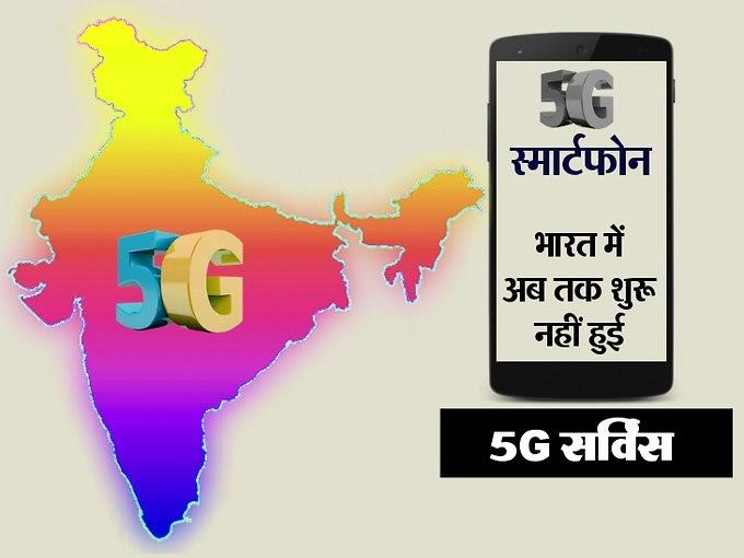 भारत में 5G फोन के साथ डेब्यू कर रही चीनी कंपनी iQOO, लेकिन इस सर्विस को लेकर अभी तैयार नहीं हम; जियो न https://ift.tt/32hwnjs #LatestTechNews @SupportUtechpic.twitter.com/5Lvm5JykPP
