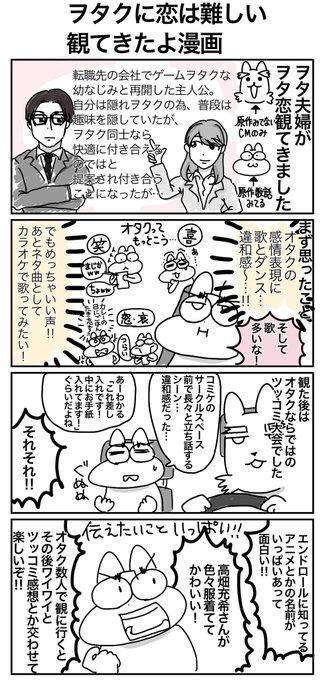 波 ヲタ 恋 地上