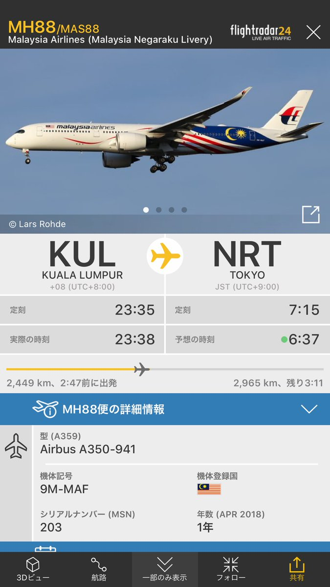 便名 MH88 Kuala Lumpur発 Tokyo行き https://fr24.com/MAS88/23f90c38pic.twitter.com/VSjs027bvA