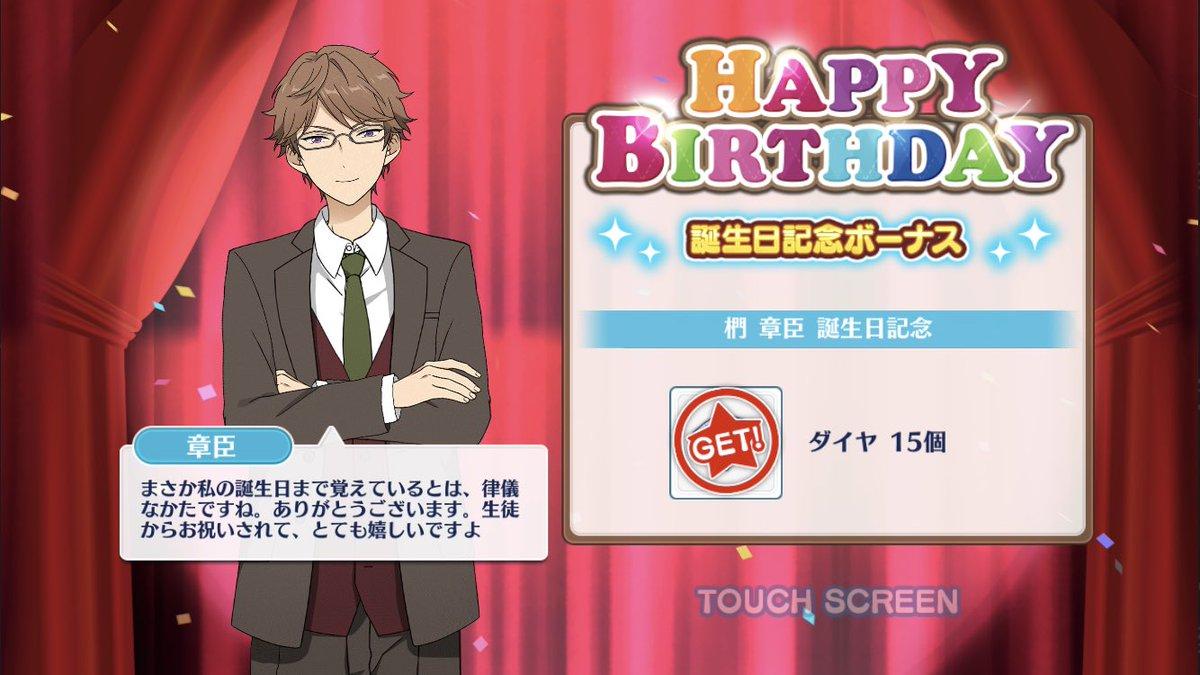 あっ先生誕生日だから親愛度2倍やん!ありがたいちょっとがんばるおめでとうpic.twitter.com/Ij1jBlgE6B