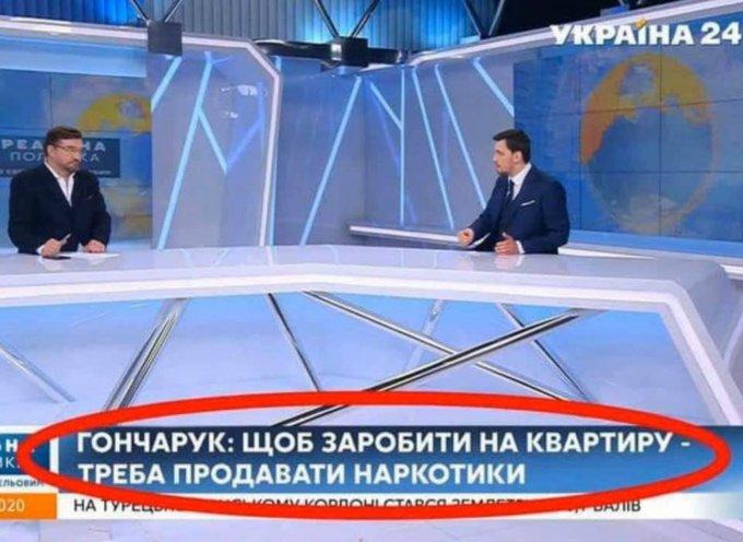 Гончарук та Єрмак зустрілися у київському ресторані, - ЗМІ - Цензор.НЕТ 1876