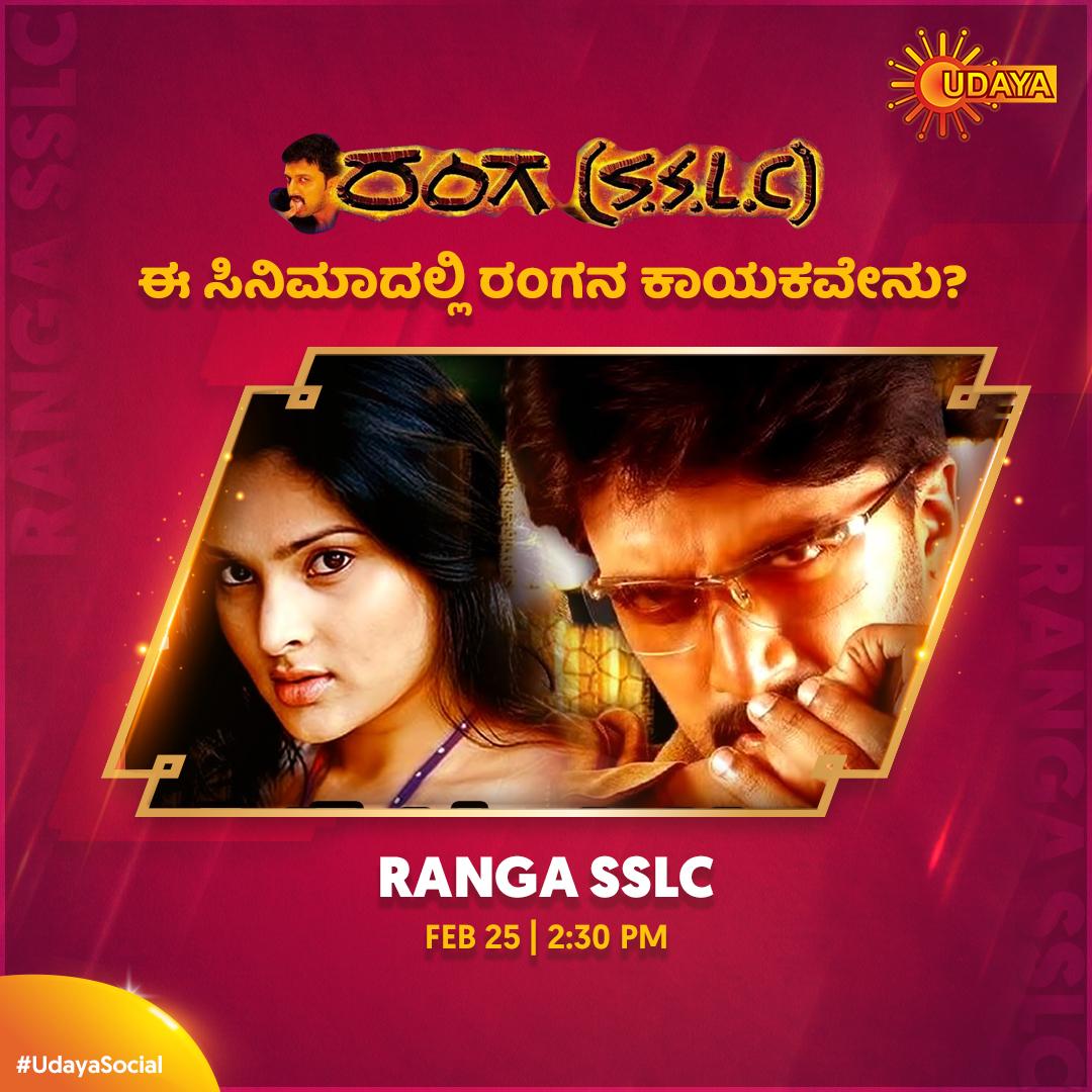 ಈ ಸಿನಿಮಾದಲ್ಲಿ ರಂಗನ ಕಾಯಕವೇನು? ಕಿಚ್ಚ ಸುದೀಪ್ ಅಭಿನಯದ ರಂಗ SSLC, ಫೆಬ್ರವರಿ 25, ಮಧ್ಯಾಹ್ನ 2:30 ಕ್ಕೆ, ನಿಮ್ಮ ನೆಚ್ಚಿನ ಉದಯ ಟಿವಿಯಲ್ಲಿ.   #UdayaTV #UdayaSocial #RangaSSLC #Sudeep #Cinema #UdayaEntertainmentpic.twitter.com/uhb8ioBVS2