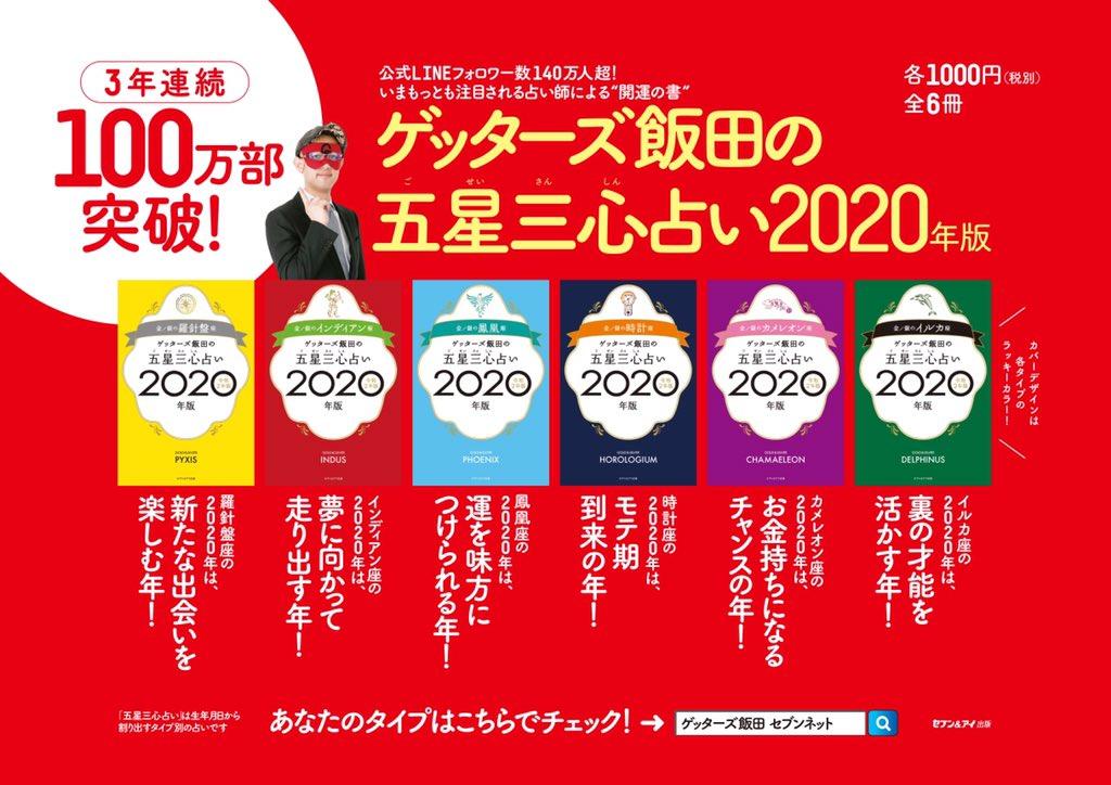 飯田 2020 ゲッターズ 占い