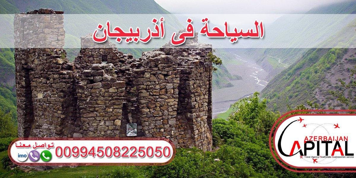 ندعوك للاستمتاع باجواء #الربيع معانا فى أذربيجان واتساب: 00994508225050pic.twitter.com/fhNu7p1H8a