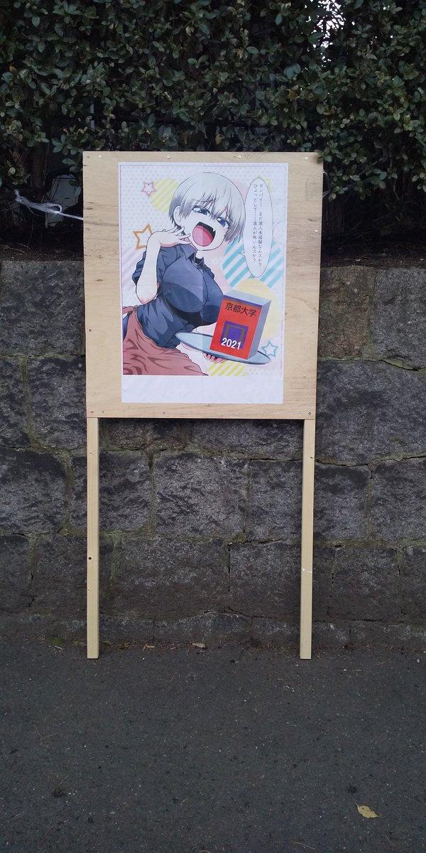 京大入試会場に宇崎ちゃん立て看板があった