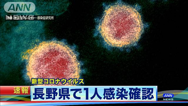 【新型肺炎】長野県で初の感染者、県が25日昼過ぎに会見へ